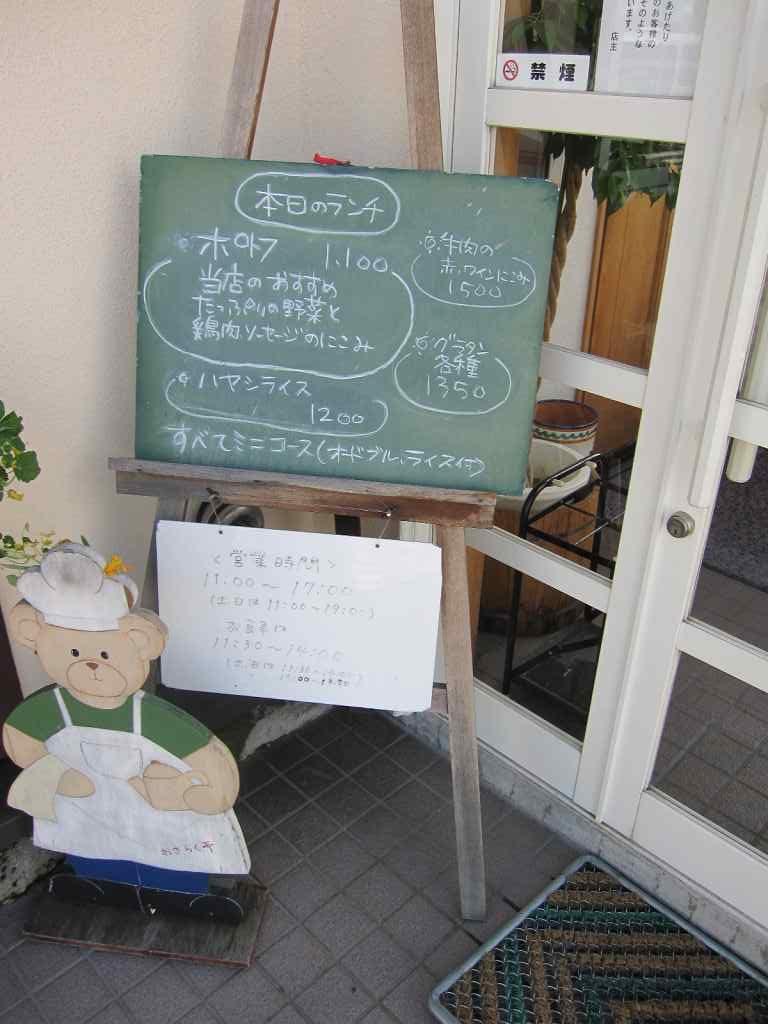 おきらく亭04