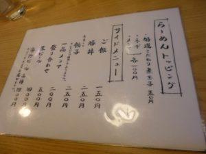 人類みな麺類05